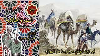 السيرة الهلالية الجزء الاول الحلقة 33 جابر ابو حسين قصة ابوزيد الهلالى مريض داخل الهودج