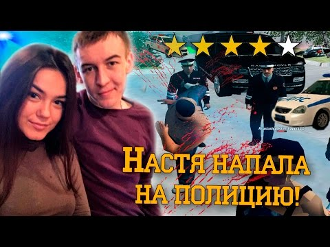 НАСТЯ НАПАЛА НА ПОЛИЦИЮ! - GTA: Криминальная Россия ( По Сети ) №130