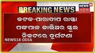 Tension Erupted Near Pankapal After 9th Class Girl Died In An Accident In Jagatsinghpur