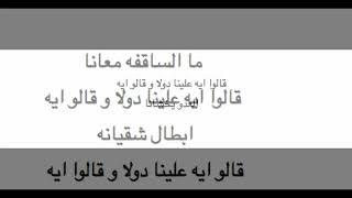 كلمات نشيد الصاعقه المصريه (قالوا ايه علينا دولا )
