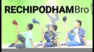 Rechipodham Brother  Dance Cover  || F2 Video  Songs || Lohitashwa saraj