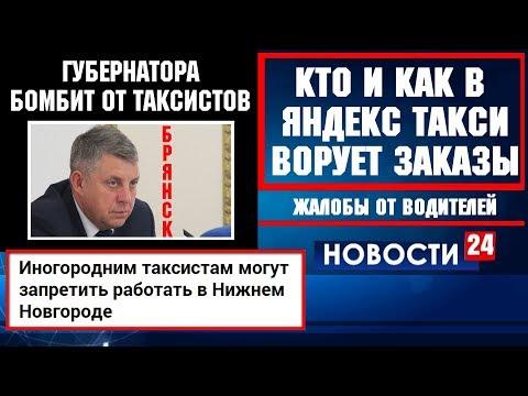 В Яндекс такси опять ворую заказы. Нижний Новгород выгоняет всех иногородних таксистов.Брянск бомбит