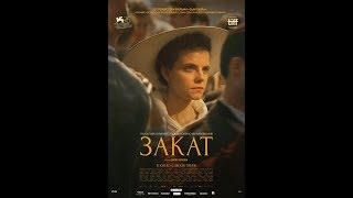 Фильм Закат (2018) - трейлер на русском языке