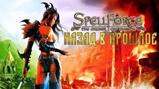 Назад в прошлое | SpellForce: The Order of Dawn