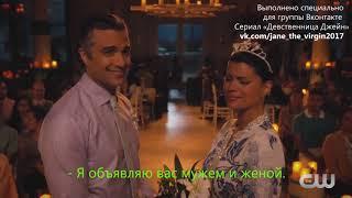 Интервью к предстоящему 4 сезону сериала «Девственница Джейн» с русскими субтитрами