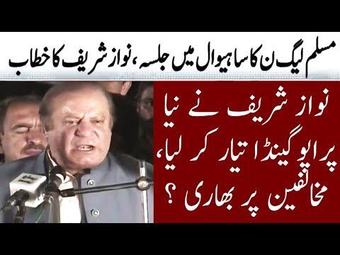 Nawaz Sharif Speech in PMLN jalsa Sahiwal | 1 May 2018 | Neo News