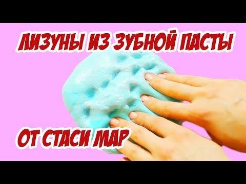 Лизуны из зубной пасты от Стаси Мар / Пробуем рецепты!