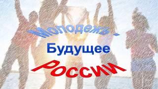 Молодежь - будущее России