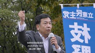 YouTube動画:立憲民主党・枝野幸男代表街頭演説(2020年9月19日撮影)