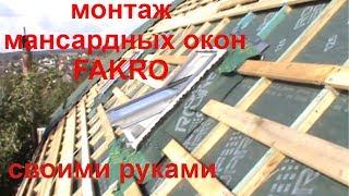 монтаж мансардных окон FAKRO ,своими руками