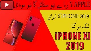 iPhone 2019, iPhone XI, iPhone 11 Concept Images, Specs, Features,Cameras,Rumors, Leaks