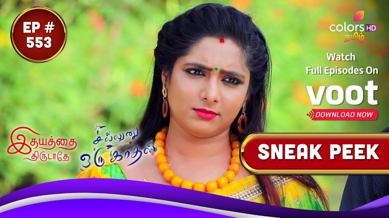 Download Idhayathai Thirudathey & Sillunu Oru Kaadhal | இதயத்தை திருடாதே | Episode 553 | Coming Up Next