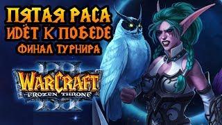 Финал турнира. Chinese New Year Cup [Warcraft 3]