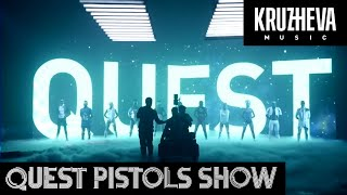 Quest Pistols Show - Пришелец (Backstage / Interview)