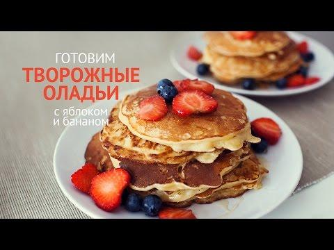 Оладьи творожные с яблоком и бананом |  Выпечка Рецепты
