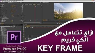 طريقة التعامل مع الكي فريم فى عمليه المونتاج ببرنامج البريمير :: Adobe Premiere Pro CC 2014