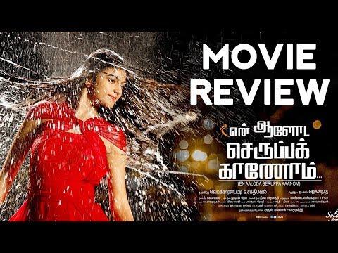 En Aaloda Seruppa Kaanom Movie Review |...