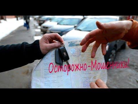 Новый Развод 2019.При покупке автомобиля по договору купли-продажи.