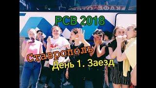 РСВ 2018 - СТАВРОПОЛЬ. ДЕНЬ 1