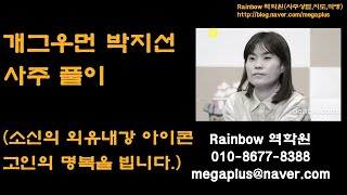 개그우먼 박지선 사주(소신의 외유내강 아이콘_삼가 고인의 명복을 빕니다.)