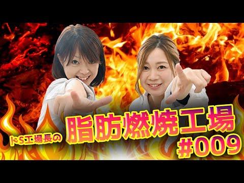 ドS工場長の脂肪燃焼工場#009〜ドSなおちゃんによるダイエット相談室〜