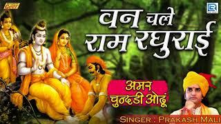 राजस्थान का सुंदर Marwadi Bhajan वन चले राम रघुराई | Prakash Mali | जरूर सुने | Rajasthani Song