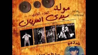 مهرجان مولد سيدى العريان الجزء التانى غناء اوكا و اورتيجا توزيع جينرال عبوده 2016