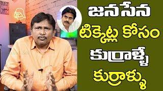 Pawan Party Seats Demand In Youth | జనసేన టికెట్ల కోసం కుర్రాళ్లే కుర్రాళ్లు