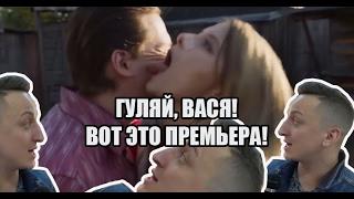 Репортаж с предпремьерного показа фильма «Гуляй, Вася!»