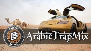 🐫☀ BEST ARABIC TRAP MIX 2017 || TRAP & BASS MUSIC ☀🐫