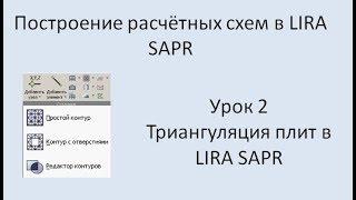 Построение расчётных моделей в Lira Sapr Урок 2