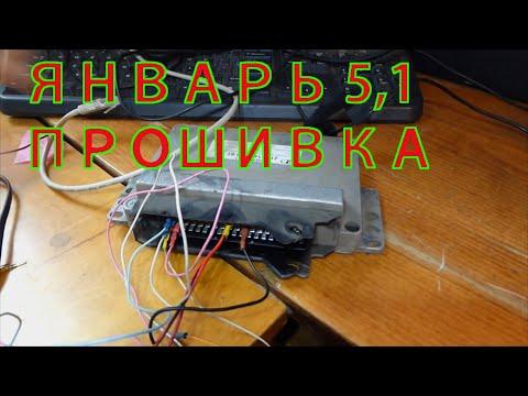 ВАЗ Прошивка ЭБУ Январь 5.1 отключение лямбда зонда