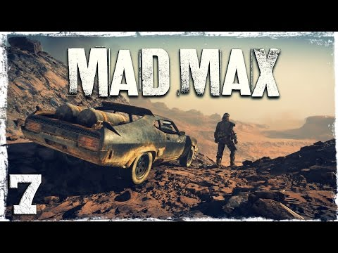 Смотреть прохождение игры Mad Max. #7: Не по плану.