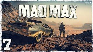 Mad Max. #7: Не по плану.
