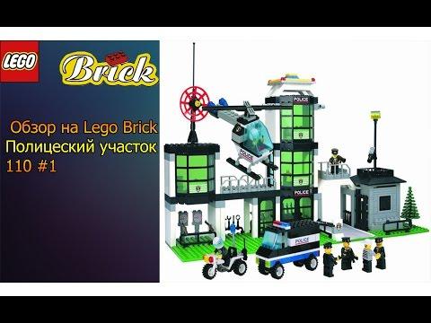 Обзор на Lego Brick Полицейский участок 110 #1