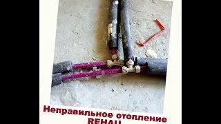 Неправильный монтаж труб REHAU (Рехау). Бездарный монтаж отопления.<