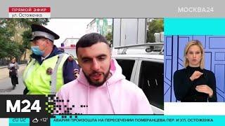 На Остоженке устранили последствия ДТП с двумя машинами - Москва 24