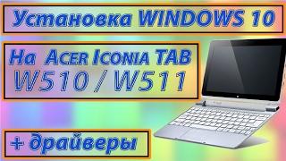 Acer iconia Tab w510 / w511 установка Windows 10 + драйвера