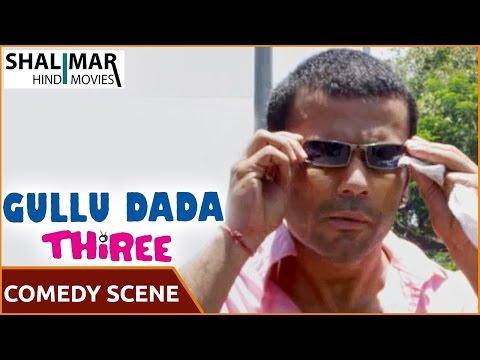 Gullu Dada Thiree Movie    Aziz Naser...