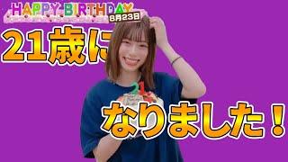 【日向坂46】誕生日コメントまとめ【立ち漕ぎ】