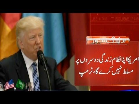 """Muslims Must Unite Against Terrorism"" - Trump Speaks in Saudi Arabia"
