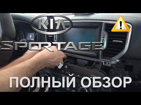 Как снять старую и поставить новую магнитолу на андроид для Kia Sportage 2016 djavto 3360