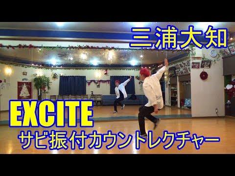 三浦大知「EXCITE」サビ 振付 カウントレクチャー