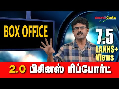 2.0 - Real Business Report | #442 | Valai Pechu