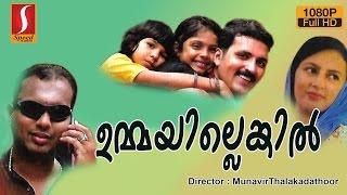 Ummayillenkil malayalam home cinema    latest malayalam home cinema upload 2016