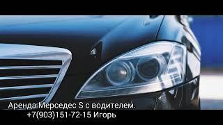 ТРАНСФЕР В МОСКВЕ автомобиль Мерседес. Аренда Mersedes S class с водителем. Аренда VIP авто.