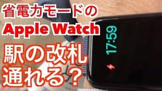 省電力モードのApple Watchで駅の改札を通れる?