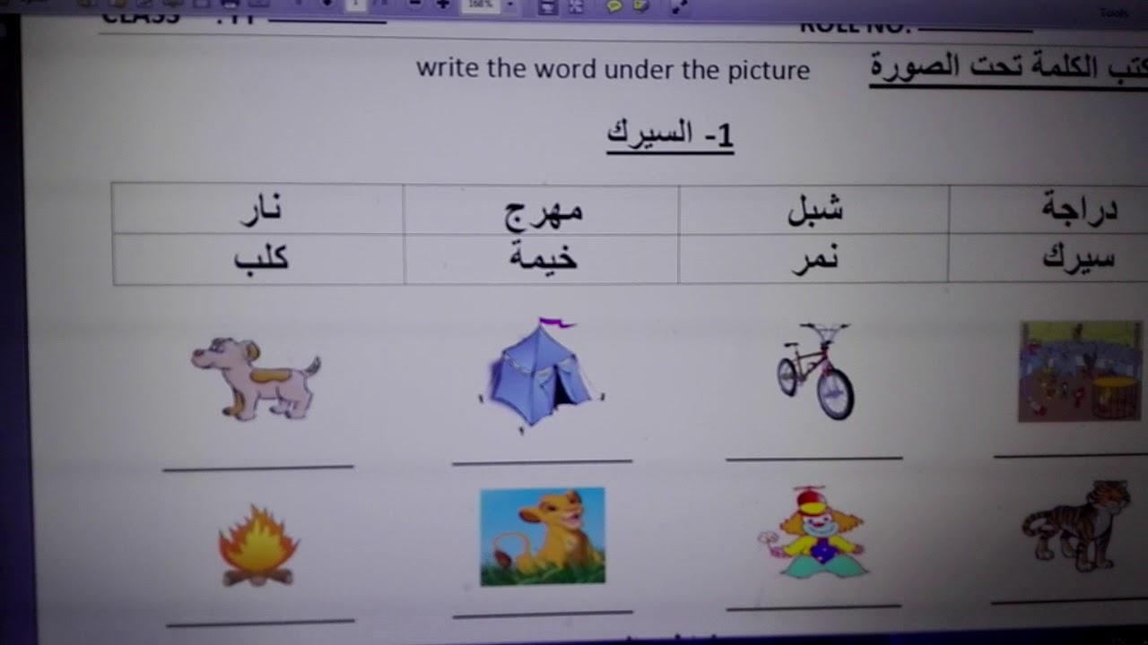 Grade 2 Arabic term 2 worksheet pt1 - YouTube [ 720 x 1280 Pixel ]