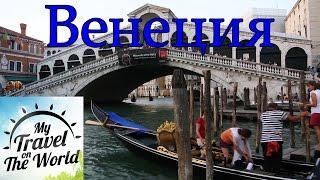 Венеция, прогулки по соборам, музеям и разным местам, часть 2, серия 65(Венеция, август 2013г. Венеция. Пожалуй самый уникальный город мира и, возможно самый сюрреалистичный, ничто..., 2016-04-29T19:44:07.000Z)