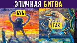 Приколы. Эпичная битва! ЪУЪ против ТАК БЛИН   Мемозг #245